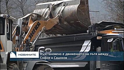 Възстановено е движението на пътя между София и Самоков