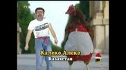 Калеко Алеко В Kазахстан 2 Част! 03.01.2008