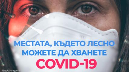 Местата, където лесно можете да хванете COVID-19