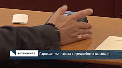 Емисия новини – 08.30ч. 16.10.2019