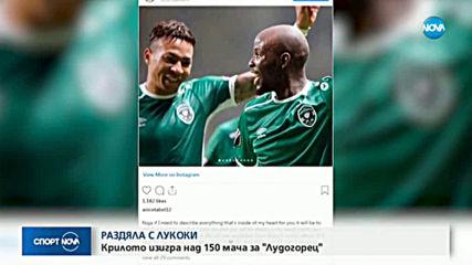 Спортни новини (01.04.2020 - централна емисия)