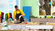 """Рецептите днес: Том Ям супа и Биквити с пресен лук - """"На кафе"""" (09.04.2021)"""