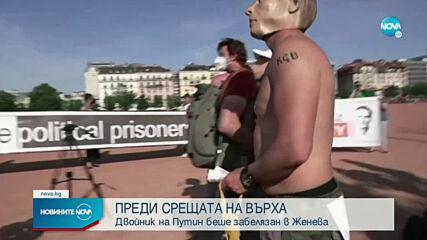 Двойник на Путин беше забелязан в Женева