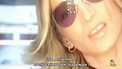 Trik Fx - Spasi Me - Official Video / превод /