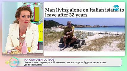 На самотен остров: Мъж прекара 32 години сам на остров Будели - На кафе (04.05.2021)