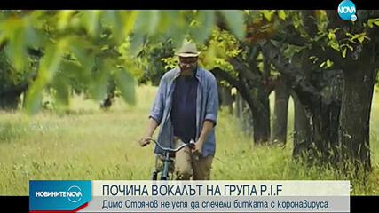 Почина вокалистът на група P.I.F. Димо Стоянов