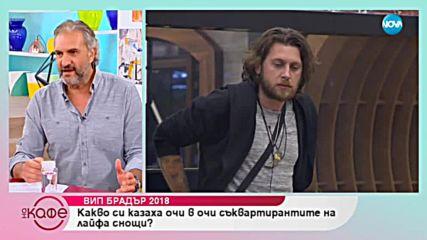 """""""На кафе"""" за гнева на Веселин Плачков – VIP Brother 2018"""