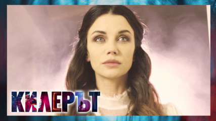 КИЛЕРЪТ - СЕЗОН 3