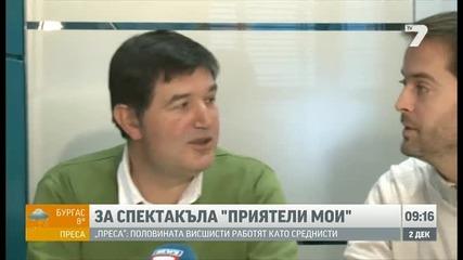 tv7.bg - Добро утро България - Политиците не спират да дават хляб за вицове 02.12.2014