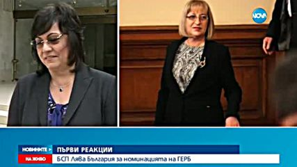 Корнелия Нинова: Това е началото на края за ГЕРБ