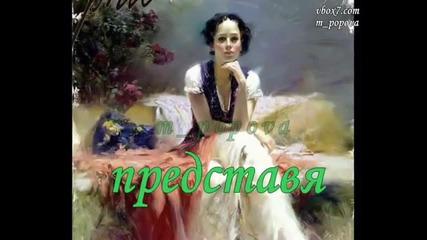 Марина Девятова - Танец солнца и огня - Превод