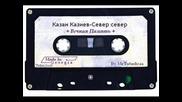 Казан Казиев - Север север