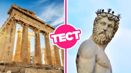 Отговори на тези въпроси и ще ти кажем кое гръцко божество си ти!