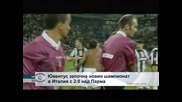 Ювентус започна новия шампионат в Италия с 2:0 над Парма