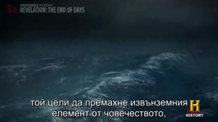Извънземни от древността- Всемирния потоп