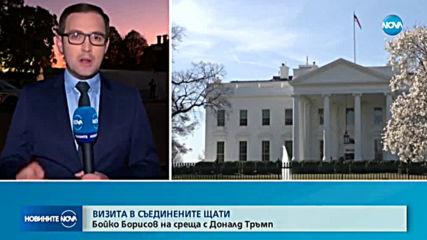 Борисов се среща с Доналд Тръмп в Белия дом