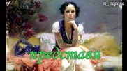 Myriam Hernandez - Yo me equivoquе - Превод