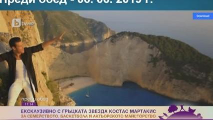 Костас Мартакис - интервю за българската публика 2019