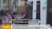 Българка е приета в един от най-елитните бизнес университети в света