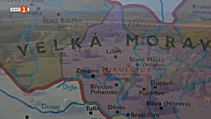 Националните съкровища на Чехия - Великоморавия