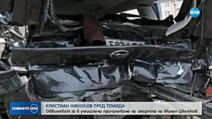 Задържаният за катастрофата, при която загина Милен Цветков, остава в ареста