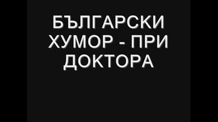 Български хумор..!!! 100% Смях..!!!!