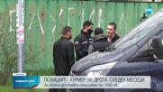 Полицаят, разнасял дрога, получавал най-малко 1000 лв. на курс