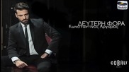 Deuteri Fora - Konstantinos Argiros 2014
