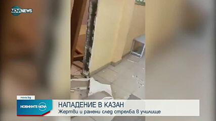Деца и учители са убити при стрелба в руско училище