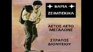 Stratos Dionisiou Aetos Aeto Megalone