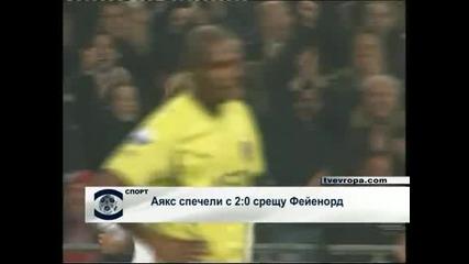 """Аякс"" спечели с 2:0 срещу ""Фейенорд"""