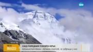 СЛЕД ПОРЕДНОТО ПОСТИЖЕНИЕ: Алпинистът Атанас Скатов се завръща у дома
