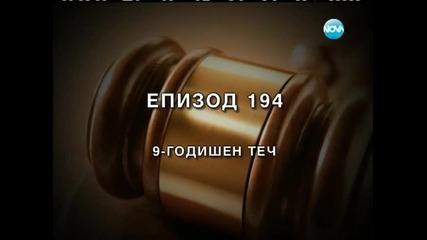 Съдебен спор - Епизод 194 - 9 годишен теч