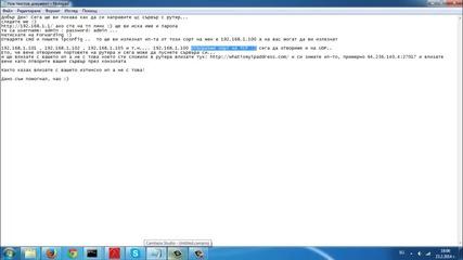 Как се прави сървър на Cs с рутер, отваряне на портове. (tp-link)