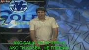 Бг Превод - Люба Аличич – Циганин Съм,но Най-хубавият