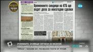 В печата: Купуват пет въздушни линейки за 15 милиона - 2 част