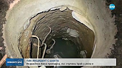 75-годишна жена пропадна в шахта в Пловдив