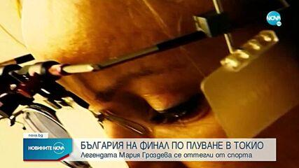 България на финал по плуване в Токио, легендата Мария Гроздева се оттегли от спорта