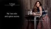 Melina Aslanidou - To Aroma