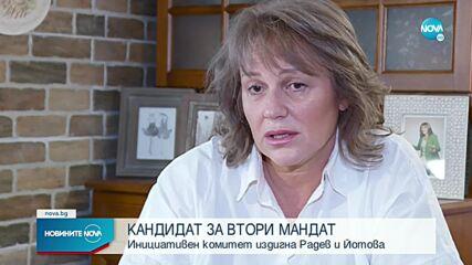 Радев и Йотова с широка политическа подкрепа