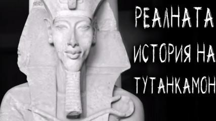 Реалната история на Тутанкамон