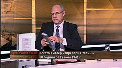 """""""Документите"""" с Антон Тодоров - 19.06.2021 (2 част)"""