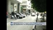Правителството в Гърция внася бюджета за 2014 г. без одобрението на международните кредитори