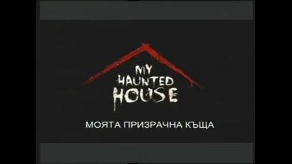 Моята призрачна къща - Къща на зараза