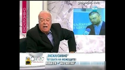 Безпощадният Вучков