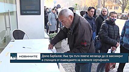 Дончо Барбалов: Има три пъти повече желаещи да се ваксинират в столицата от въвеждането на зелените