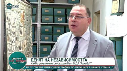 Каква е цената на българската независимост