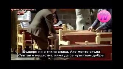 Султан-2 епизод (бълг. субтитри)
