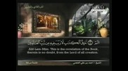 Рецитиране На Свещеният Коран С Превод