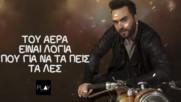Kostas Kandiros - En Pasei Periptosi
